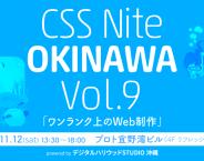 CSS Nite OKINAWA Vol.9